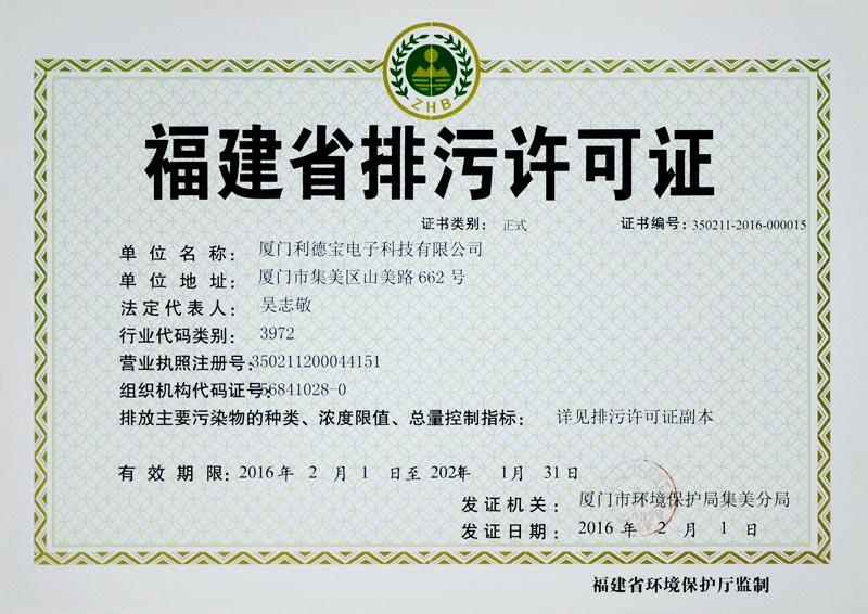 福建省排污许可证